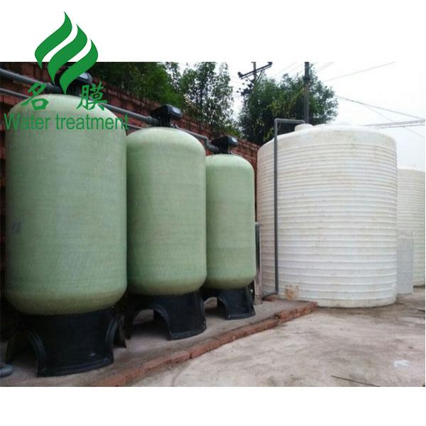 10吨锅炉软化水彩立方平台下载