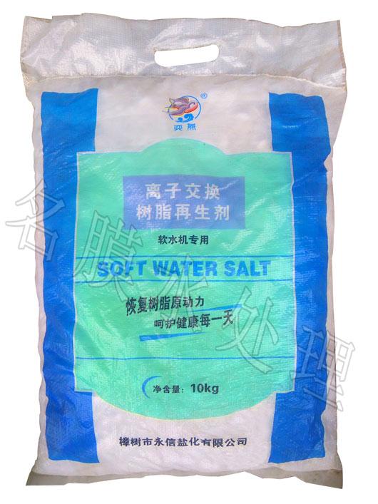 高级软化盐(离子交换树脂再生剂)